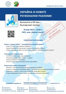 poster_Balkani_3